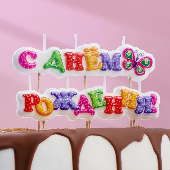 """Свеча для торта """" С Днём Рождения, бабочка"""" на шпажках - фото 234722033"""