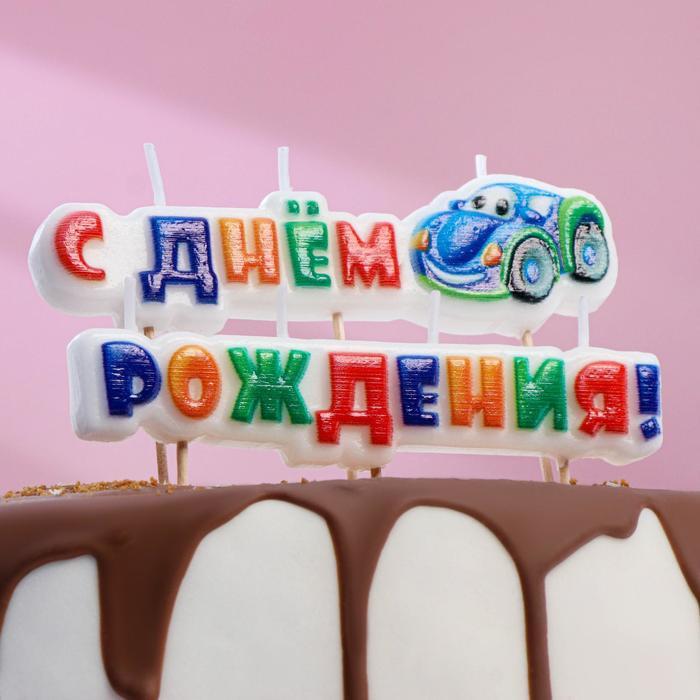 "Свеча для торта "" С Днём Рождения, тачка"" на шпажках - фото 35609111"
