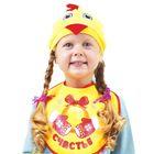 """Карнавальный комплект цыплёнка """"Счастье"""", велюр, нагрудник, шапка, р-р 48-56, 1,5-3 года"""