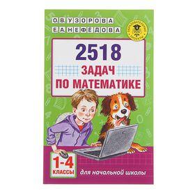 «2518 задач по математике, 1-4 классы», Узорова О. В., Нефёдова Е. А.
