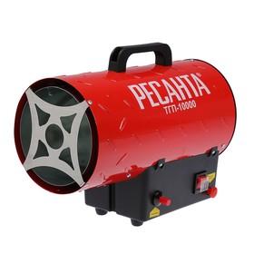 "Тепловая пушка ""Ресанта"" ТГП-10000, газовая, 220 В, 10 кВт, 300 м3/час, пропан/бутан"