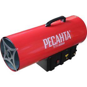 "Тепловая пушка ""Ресанта"" ТГП-50000, газовая, 220 В, 52 кВт, 1500 м3/час, 1.5 бар"