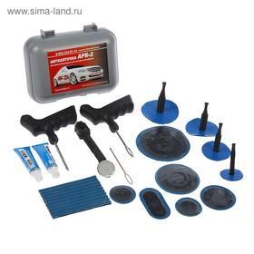 ARB-2 tubeless tire repair kit