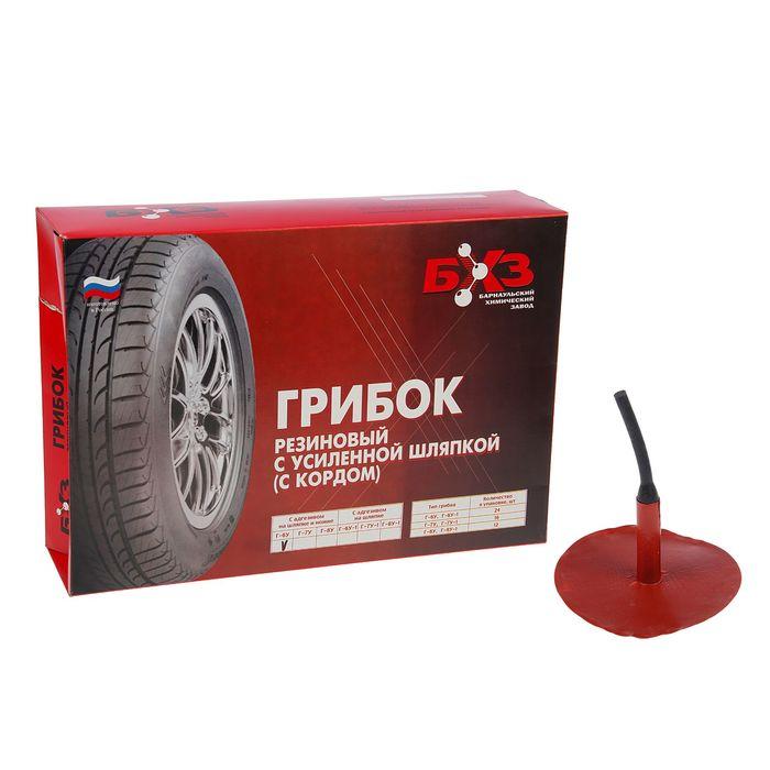 Грибок Г-6У, усиленный, с кордом, до 8 кгс/см2, 15x120 мм, набор 24 шт.