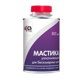 Мастика уплотнительная для бескамерных шин, 800 мл Ош