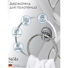 Держатель для полотенец одинарный, кольцо «Нео»