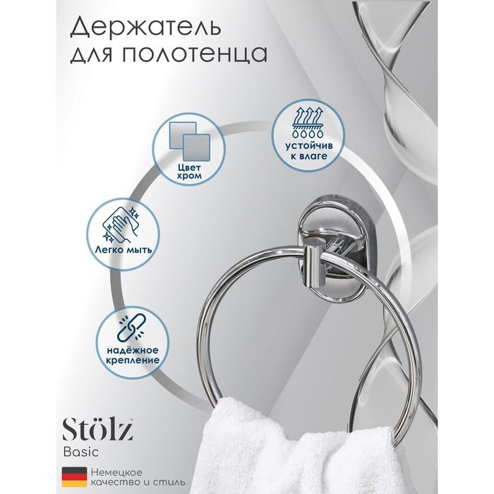 """Держатель для полотенца кольцо """"Нео"""""""