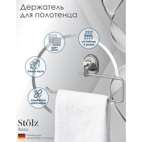 "Towel holder hook - ""Neo"""