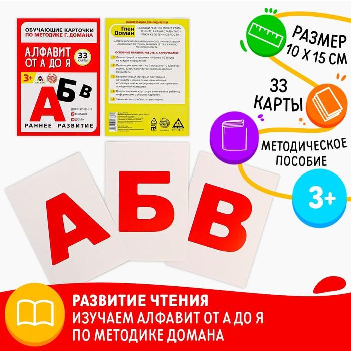 Обучающие карточки по методике Г. Домана «Алфавит от А до Я»