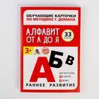 Обучающие карточки по методике Г. Домана «Алфавит от А до Я» - фото 105496703
