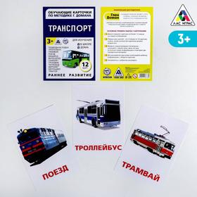 Обучающие карточки по методике Г. Домана «Транспорт», 12 карт, А6