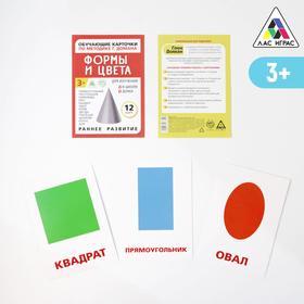 Обучающие карточки по методике Г. Домана «Формы и цвета», 12 карт, А6