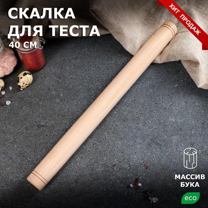 Скалка прямая для теста, 40 см, массив бука