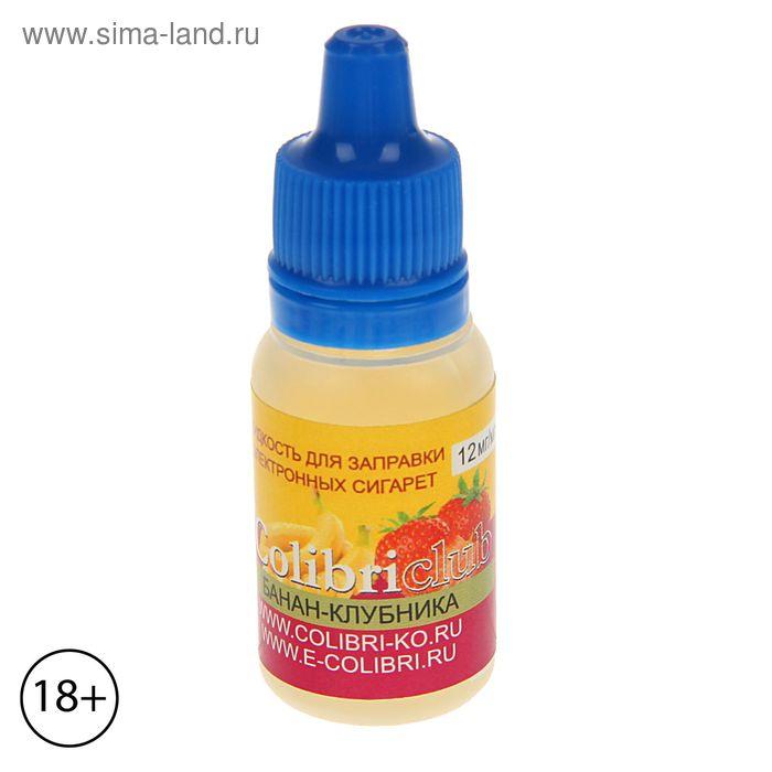 Жидкость для многоразовых ЭИ Colibriclub Standart, банан-клубника, 12 мг, 10 мл