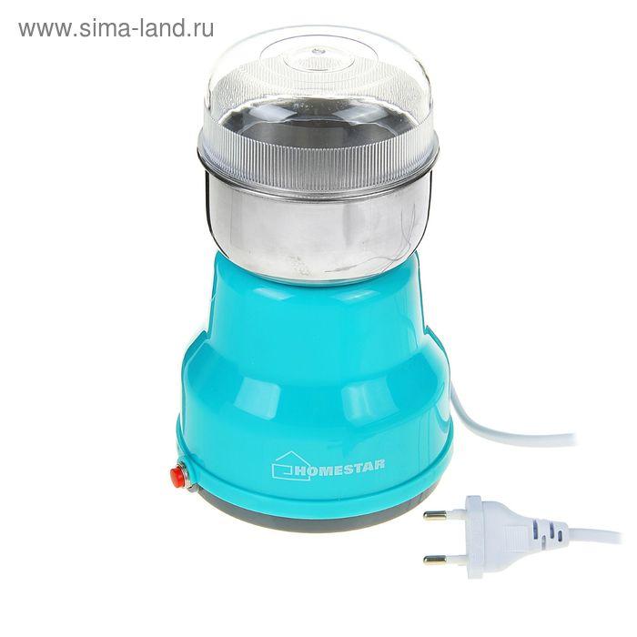 Кофемолка HOMESTAR HS-2001, 150 Вт, до 50 г, бирюзовый