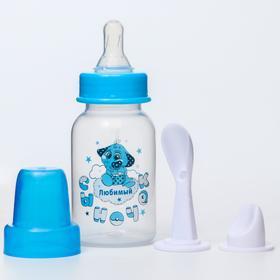 Бутылочка для кормления 3 в 1 «Любимый сыночек», в комплекте ложка и носик-поильник, 150 мл, от 0 мес., цвет голубой