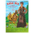 """Детский карнавальный костюм """"Баба-яга"""", р-р 56, рост 98-104 см - фото 105520437"""