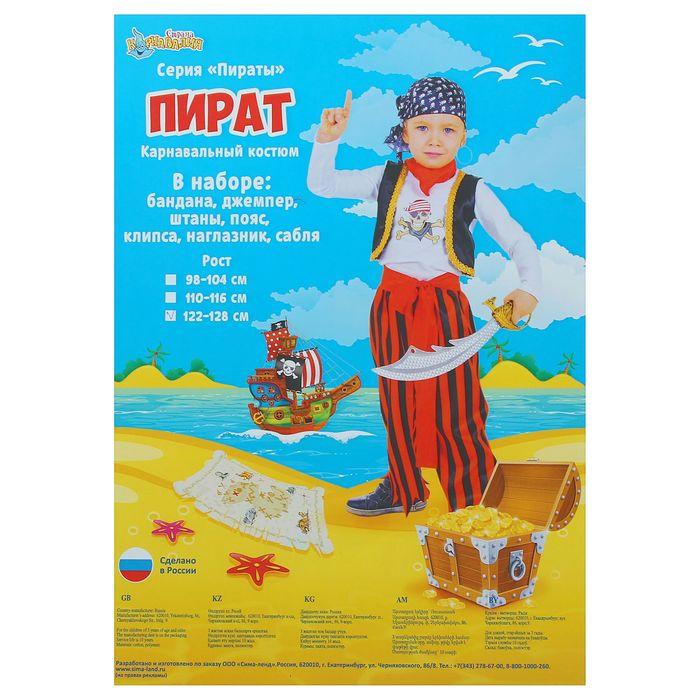 """Карнавальный костюм """"Пират"""", джемпер, брюки, пояс, маска, бандана, наглазник, клипса, сабля, р-р 30, рост 116 см"""