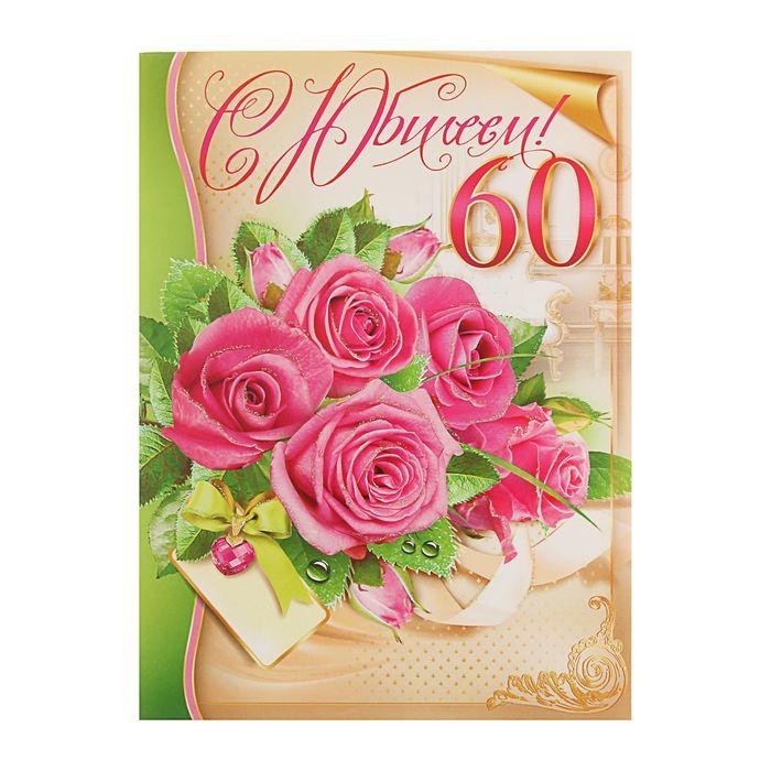 отправить электронную открытку открытки с юбилеем