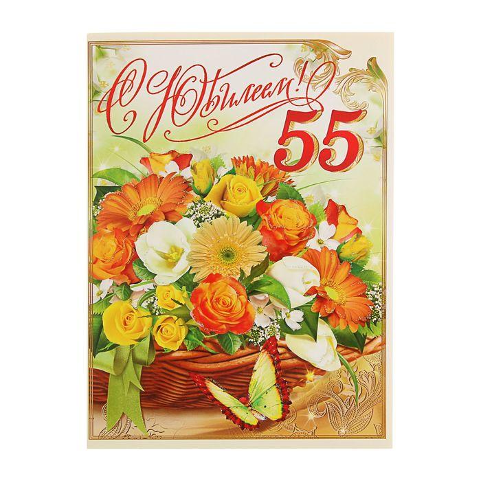 Музыкальное поздравление для любы 55 лет