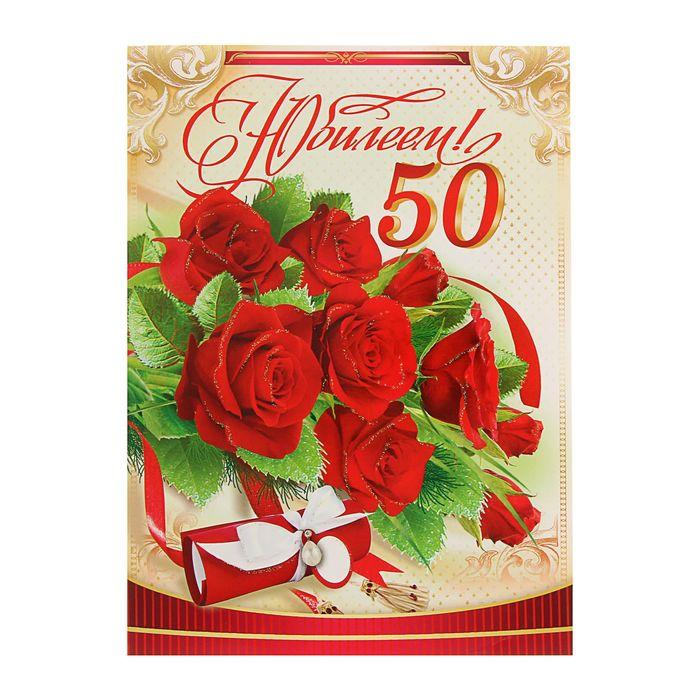 Открытка с 50 летием невестке