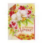 """Открытка объёмная """"Любимой дочке!"""" глиттер, цветы, бабочка"""