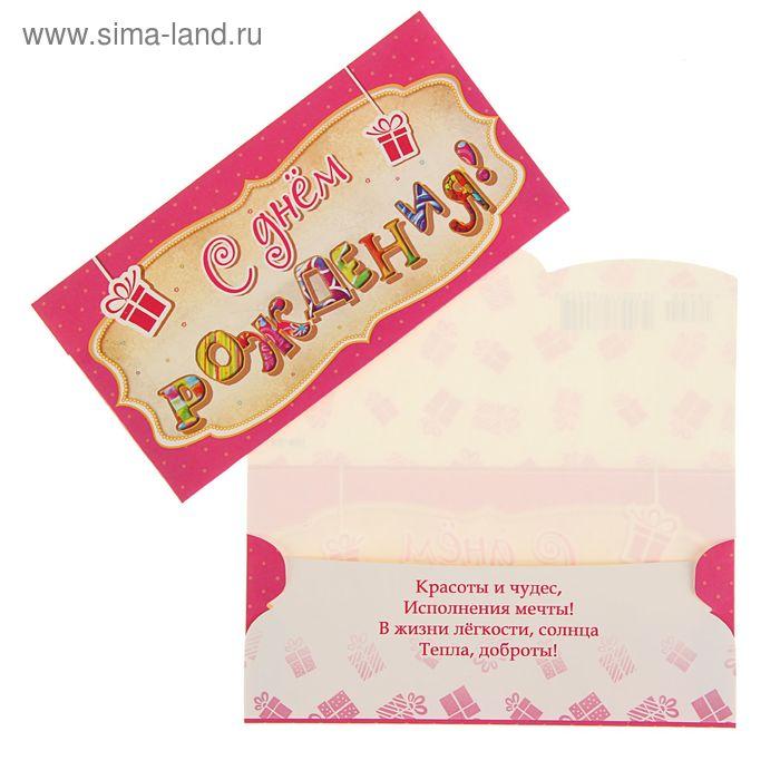 """Конверт для денег """"С Днем Рождения!"""" Розовый фон"""