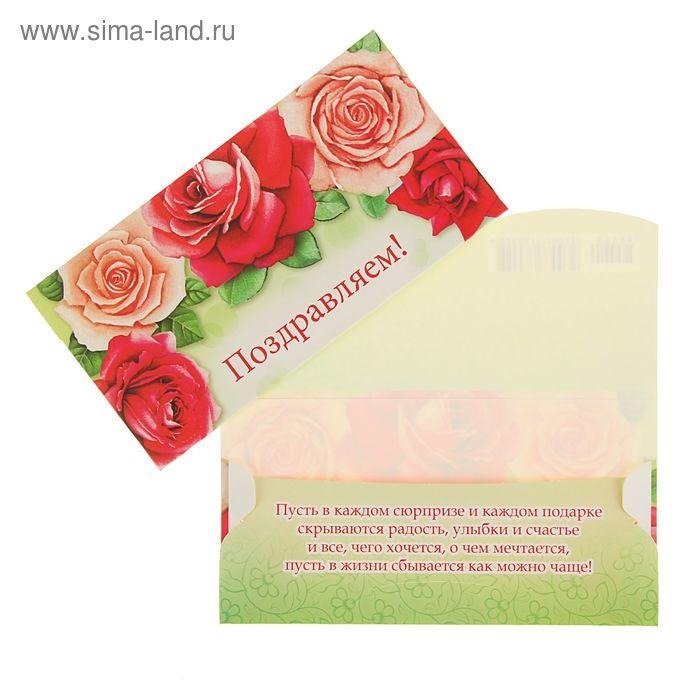 """Конверт для денег """"Поздравляем!"""" Красные, персиковые розы"""