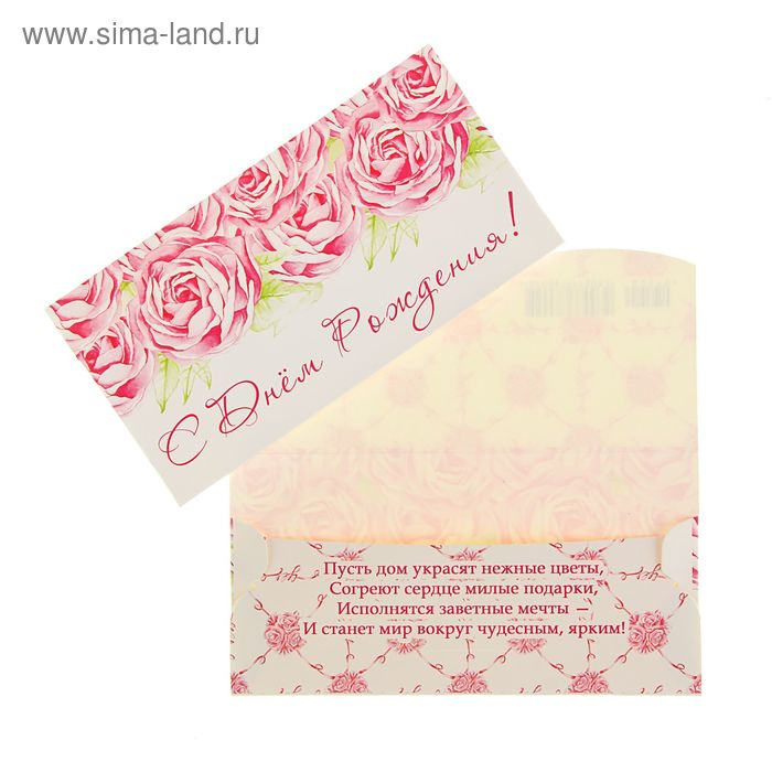 """Конверт для денег """"С Днем Рождения!"""" Розовые розы, белый фон"""