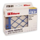HEPA фильтр Filtero FTH 01 ELX, для Electrolux, Philips, Bork