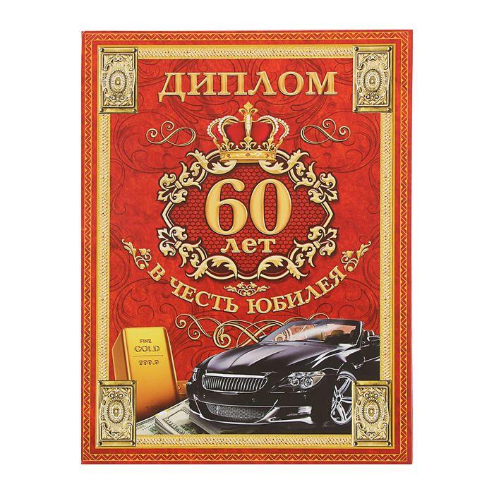 """Диплом """"В честь юбилея, 60 лет"""""""