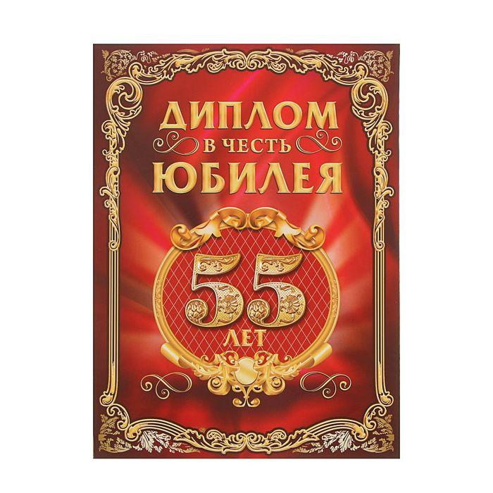 """Диплом """"В честь юбилея, 55 лет"""""""