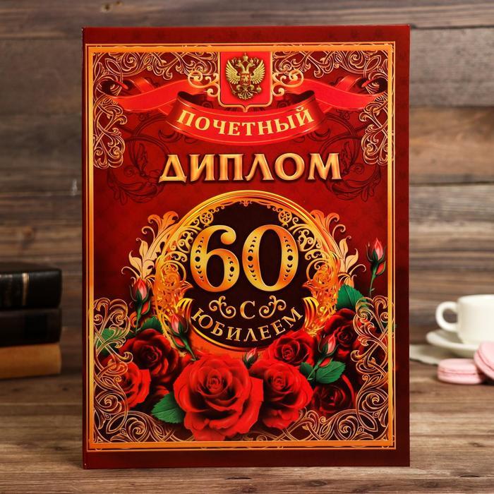 """Диплом """"С Юбилеем 60"""""""
