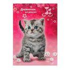 """Дневничок для девочки А5, 64 листа """"Любимый котенок"""", твердая обложка, глиттер"""
