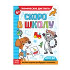 Обучающая книга «Графические диктанты», 16стр.