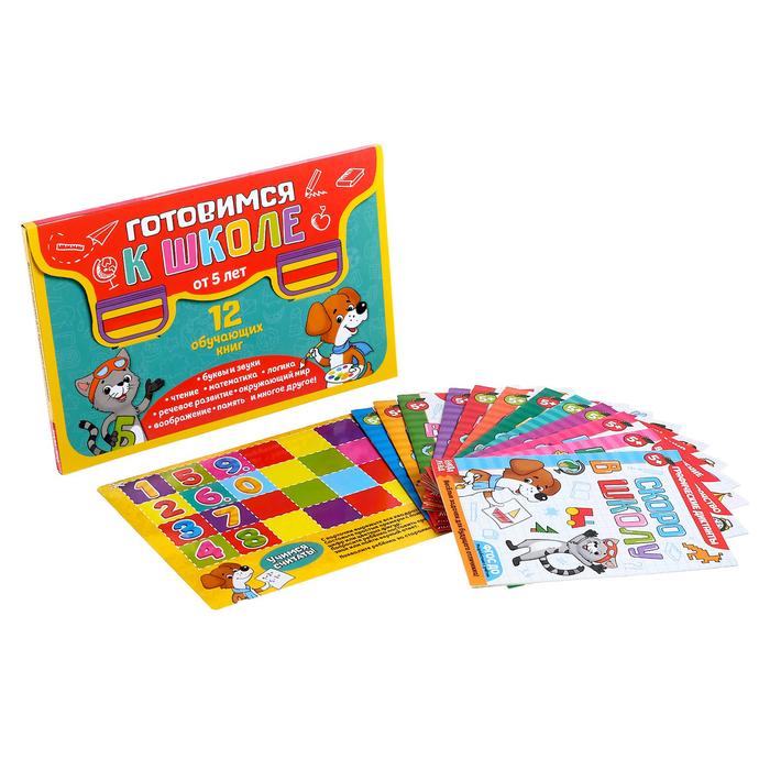Книги развивающие набор «Всё для подготовки к школе», 12 книг по 16 стр.