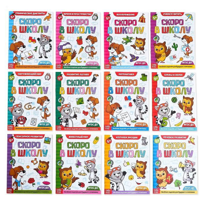 Книги развивающие набор «Всё для подготовки к школе», 12 книг по 16 стр. - фото 370078317