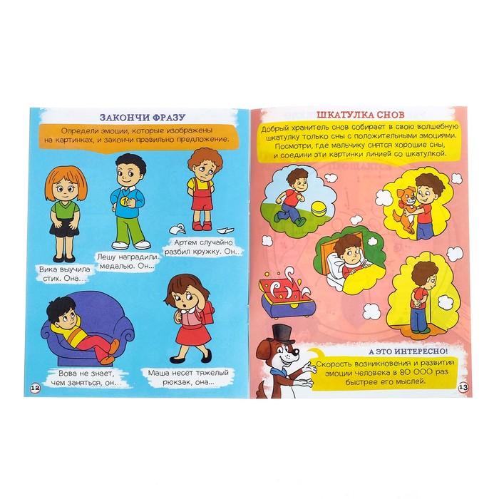 Книги развивающие набор «Всё для подготовки к школе», 12 книг по 16 стр. - фото 370078319