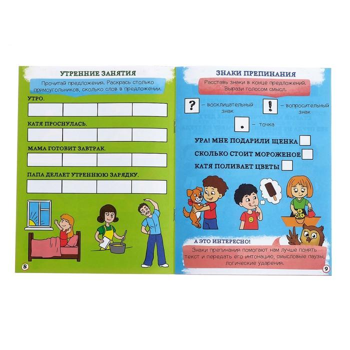 Книги развивающие набор «Всё для подготовки к школе», 12 книг по 16 стр. - фото 370078320