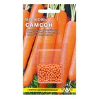 """Морковь """"Самсон"""" простое драже"""