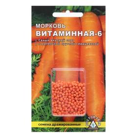Морковь 'Витаминная - 6' простое драже Ош