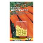 """Семена Морковь """"Император"""" простое драже"""
