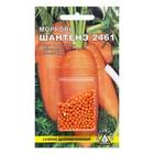 """Морковь  """"Шантенэ 2461"""" простое драже"""
