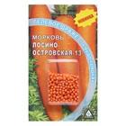 """Морковь """"Лосиноостровская - 13"""" гелевое драже"""