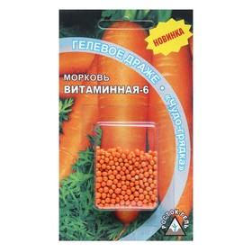 Морковь 'Витаминная - 6 ' гелевое драже Ош