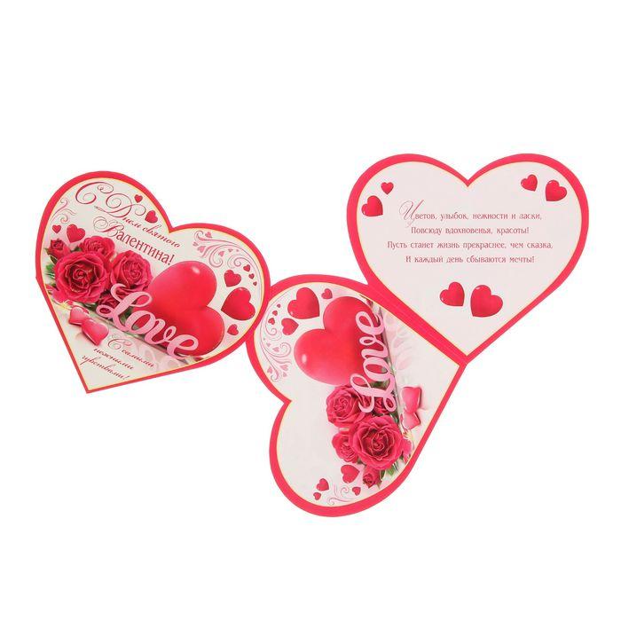 Открытки на валентина для печати, картинках стоящая открытка