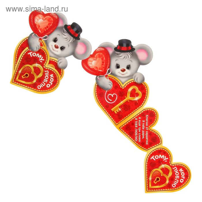 """Открытка-валентинка """"Тому, кого люблю Поздравляем"""" Мышка  , Глиттер"""