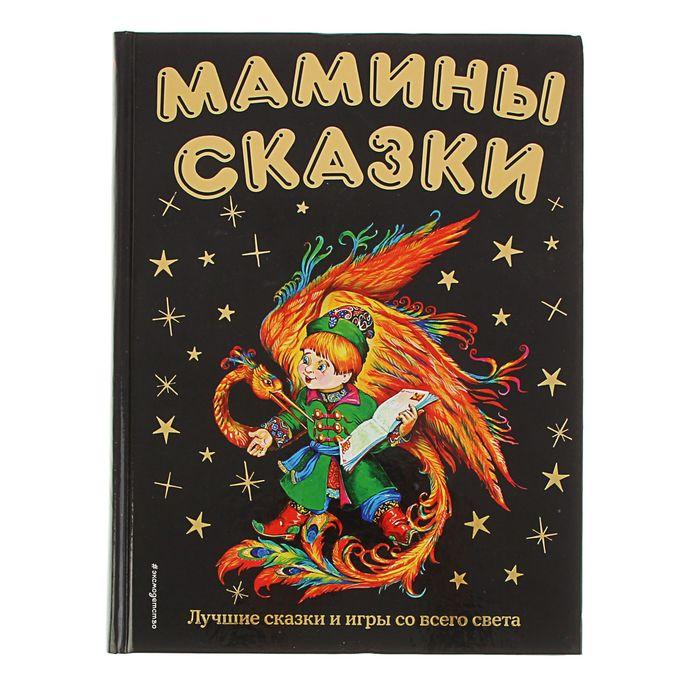 «Мамины сказки: лучшие сказки и игры со всего света»