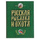 Русская рыбалка и охота. Автор: Сабанеев Л.П., Романов Н., Аксаков С.Т.