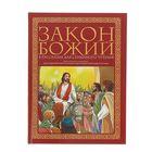 Закон Божий в рассказах для семейного чтения. Протоиерей Сосунцов Е., протоиерей Соколов А.